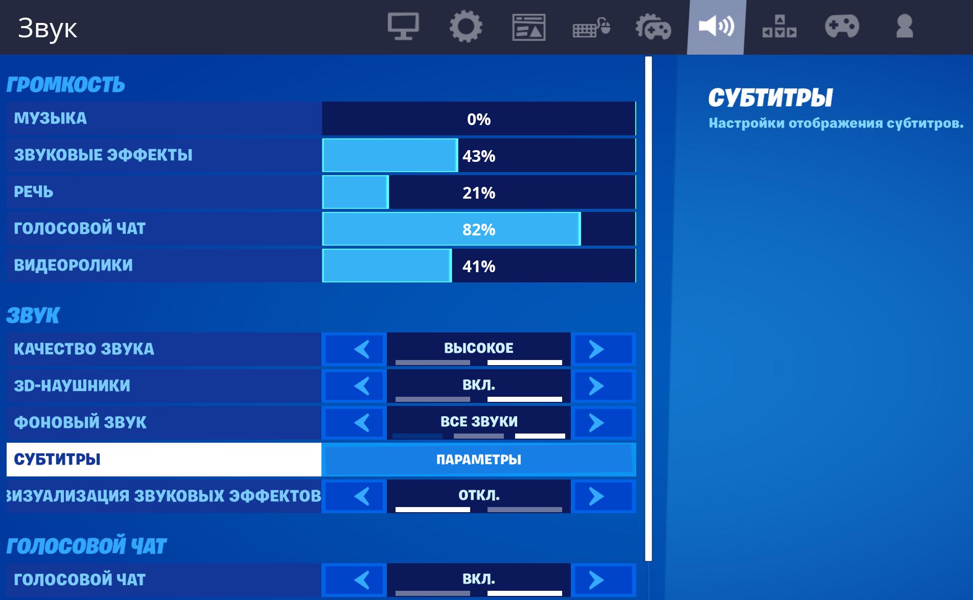 Включить или отключить субтитры в Fortnite
